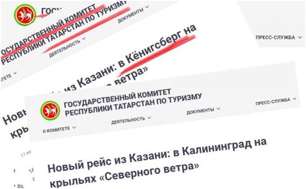 Под враждебную дуду: власти Татарии в официальном сообщении «обозвали» Калининград Кёнигсбергом