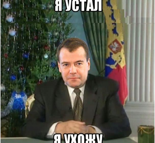 Медведев устал